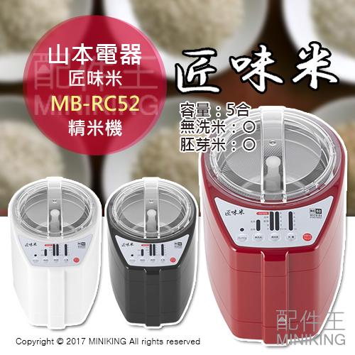 【配件王】日本代購 日製 山本電器 MB-RC52 匠味米 精米機 碾米機 無洗米/胚芽米 5人份