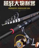 釣魚竿 拋竿海竿特價碳素遠投竿超硬組合全套拋竿魚竿海桿甩竿 YXS優家小鋪