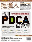 經理人月刊 2月號/2018 第159期:活用PDCA做管理