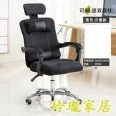 電腦椅 家用升降旋轉辦公椅午休網布靠背椅子學生游戲電競椅 【免運】