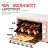 電烤箱  電烤箱家用烘焙多功能全自動迷你型蛋糕烤箱30升大容量【全館88折】
