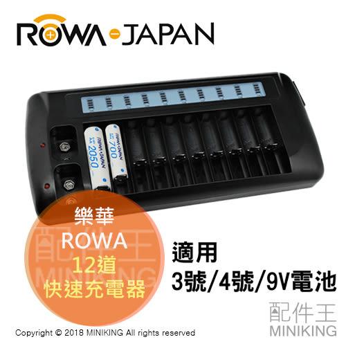 【配件王】現貨 公司貨 ROWA 樂華 12道 快速充電器 充電器 3號 4號 9V電池 充電電池充電器