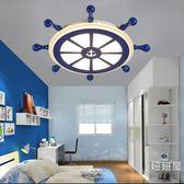 創意兒童吸頂燈房間燈 船舵簡約地中海風格男孩女孩藍色led臥室吸頂燈具  限時八折嚴選鉅惠