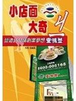 二手書博民逛書店 《小店面大奇ㄐㄧ》 R2Y ISBN:9579915733│邵麗娟