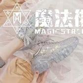 果凍鞋女水晶滿鑽老爹鞋2019春季新款原宿百搭運動鞋 魔法街