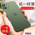 iphone11pro max手機殼超薄磨砂蘋果11pro暗夜綠新款max保護套外殼男軟殼  快速出貨