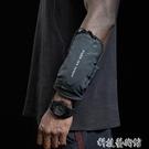 手機臂包 跑步手機臂包男女戶外運動健身手臂包華為蘋果通用手腕臂套臂袋 交換禮物