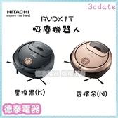 日立HITACHI【RVDX1T】日本原裝 吸塵機器人【德泰電器】