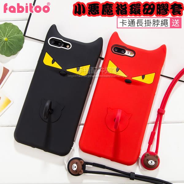 【贈小惡魔吊飾】Apple iPhone 8 Plus/7 Plus/7+/8+ 5.5吋 小惡魔指環軟套/卡通/手機保護套/手機軟殼/背蓋