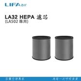 LifaAir 清淨機碳桶 LA32(LA502專用)