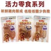 ★台北旺旺★大促銷特賣活力雞肉零食系列【全新包裝無截角】新鮮雞肉製成