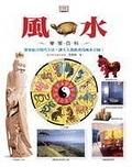 二手書博民逛書店《風水學習百科--Feng Shui: Harmonizing Your Inner & Outer Space》 R2Y ISBN:9867415965