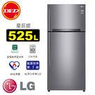 LG 樂金 GN-HL567SV 直驅變頻上下門冰箱 525L 星辰銀 公司貨 ※運費另計(需加購)