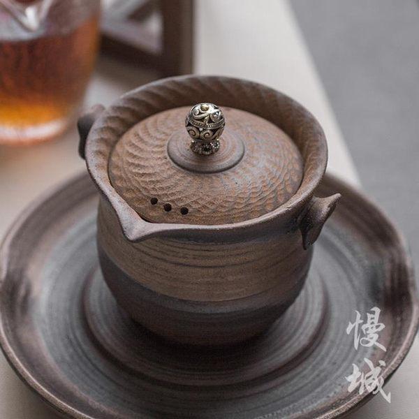 快客杯-粗陶快客杯 日式陶瓷茶具手抓壺 功夫手抓蓋碗無釉小號防燙泡茶器 艾莎嚴選