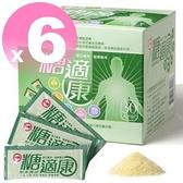 ◆最新期限2022年10月◆【台糖糖適康30入*6盒】。健美安心go。健字號醣適康◆國家認證◆