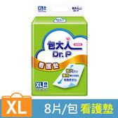 包大人 看護墊 XL (8片/包)