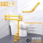 浴室衛生間馬桶扶手廁所老年人無障礙房間安全殘疾人防滑把手 NMS喵小姐