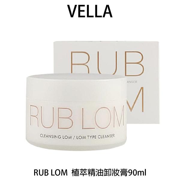 韓國RUB LOM 植萃精油卸妝膏 90ml