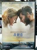 挖寶二手片-0B02-434-正版DVD-電影【我願意】-山姆克萊弗林 雪琳伍德利 傑佛瑞湯瑪斯(直購價)