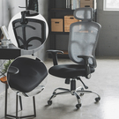 電腦椅 辦公椅 書桌椅 椅子【I0231】Kratos透氣高背美臀機能鐵腳電腦椅(兩色) MIT台灣製 收納專科