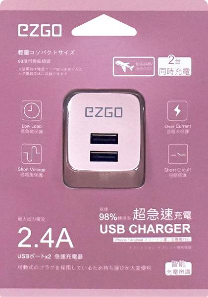(現貨)雙USB電源供應器  2.4A