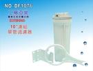 """【龍門淨水】10""""單管YT濾殼(白色) 濾水器 淨水器 魚缸濾水 電解水機 飲水機(貨號DF1076)"""