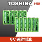【十顆】東芝 TOSHIBA 9V 碳鋅電池 乾電池 瓦斯爐 熱水器 鬧鐘 電子秤