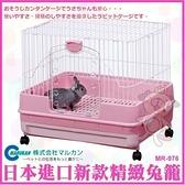 『寵喵樂旗艦店』【MR-976 】【免運費】日本MARUKAN基本款兔籠 (M) 防側尿(粉紅色)