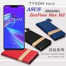 【愛瘋潮】免運 現貨 華碩 ASUS ZenFone Max (M2) ZB633KL 頭層牛皮簡約書本皮套 側掀皮套