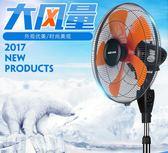 電風扇臺式落地扇工業用大風力機械搖頭電扇檔位工廠220Vigo 夏洛特