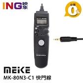 【24期0利率】Meike 美科 MK-80N3-C1 液晶電子快門線 計時/定時 快門線 相容 CANON RS-60E3