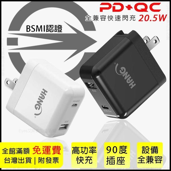 保固【HANG】C12A 超急速充電BSMI認證 20.5W PD+QC 3.0/4.0 旅充頭 快充頭 充電器