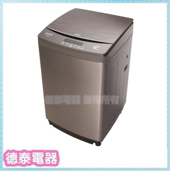 歌林 11KG 變頻單槽 洗衣機【BW-11V01】【德泰電器】