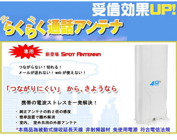4G LTE亞太電信台灣大台灣之星中華電信手機天線訊號網卡手機訊號分享器天線室外接天線-非強波器