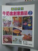 【書寶二手書T6/美工_YAL】癈物利用-牛奶盒創意飾品(2)