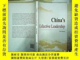 二手書博民逛書店Chinas罕見Collective Leadership 16