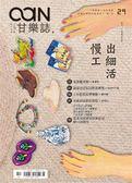 甘樂誌 5-6月號/2015 第29期:慢工出細活