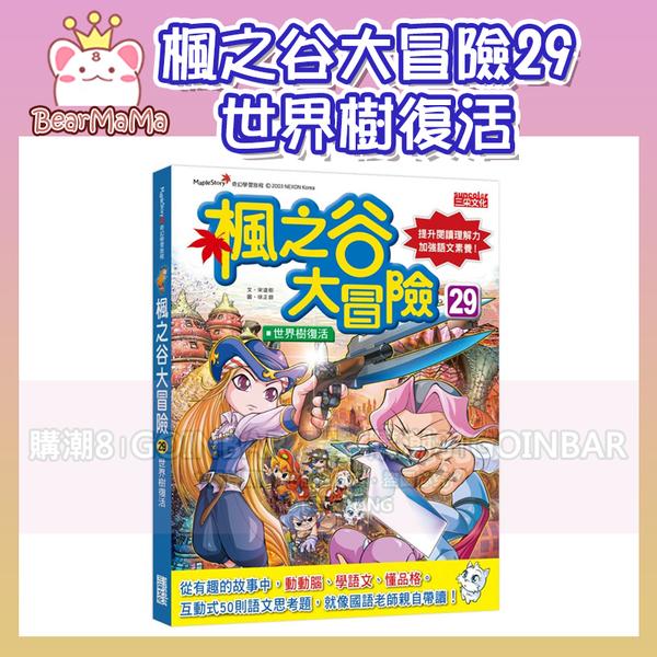 楓之谷大冒險29:世界樹復活 三采 9789576586507 (購潮8)