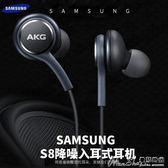 線控耳機三星S8耳機note8原裝ak g入耳式線控重低音耳機S7S9手機通用 曼莎時尚