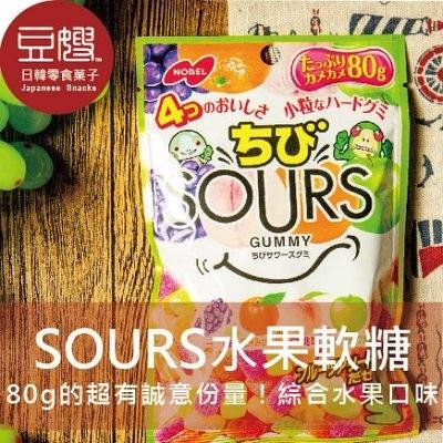 【豆嫂】日本零食 SOURS迷你水果軟糖(80g)