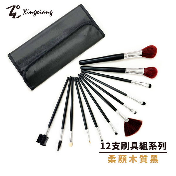 Xingxiang形向 柔顏木質 12支 套刷 刷具組 12-4(美容丙級檢定)