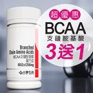 BCAA支鏈胺基酸複方錠-60錠/罐-大...