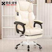 電腦椅家電腦椅家用辦公椅老板椅子可躺大班椅座椅擱腳按摩午休椅限時一天下殺8折