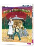 妖怪醫院6:SOS!七化山的妖怪們