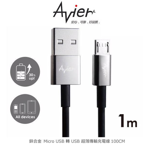 晶豪泰 分期0利率 Avier 鋅合金 Micro USB 轉 USB 超薄傳輸充電線100cm -銀色款 MU2100