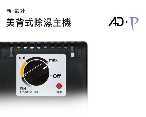 防潮家電55公升AD-51P 收藏家電子防潮箱免運費 五年保固 居家生活防潮/除濕/乾燥@四保科技