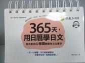 【書寶二手書T1/語言學習_MAD】365天用日曆學日文_Mei Liao_附光碟