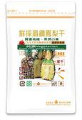 鮮採鳳梨乾135G隨手包 每日優果