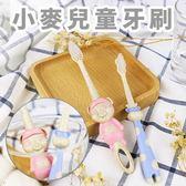 小麥兒童牙刷【櫻桃飾品】【29533】
