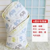 新生兒抱被 純棉紗布寶寶嬰兒春秋夏季薄款裹布包巾抱毯包被